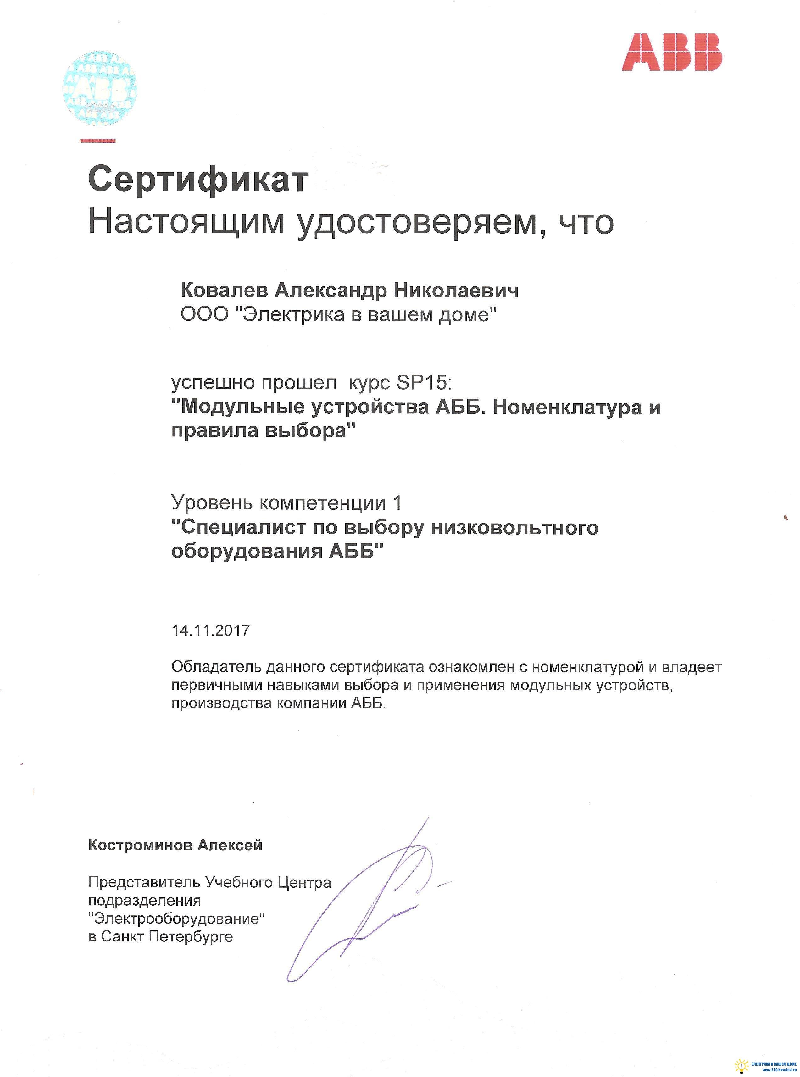 Сертификат ABB. Специалист по выбору низковольтного оборудования