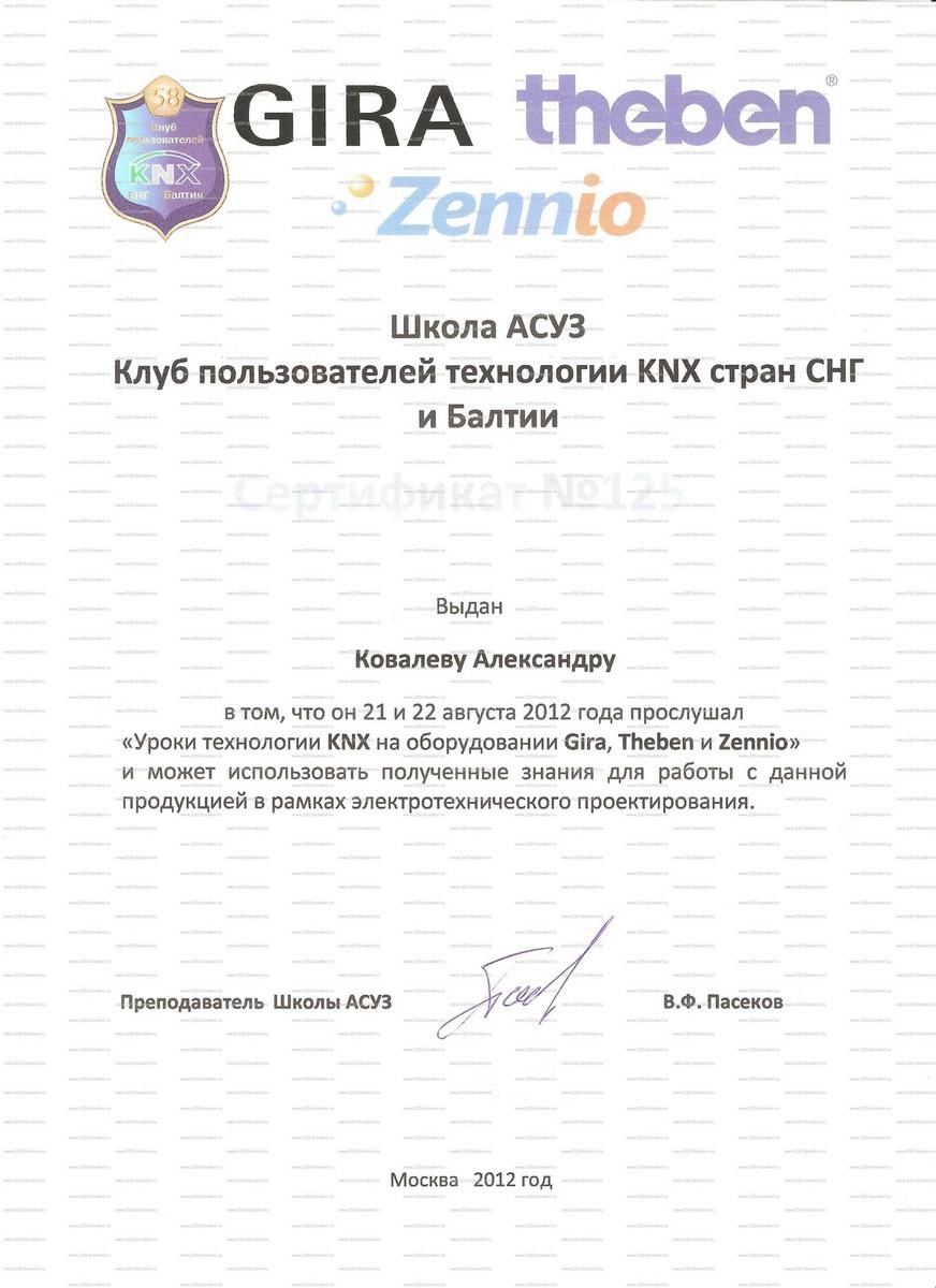 Обучение в школе АСУЗ (Москва). Технология KNX на оборудовании фирм Gira, Theben и Zennio