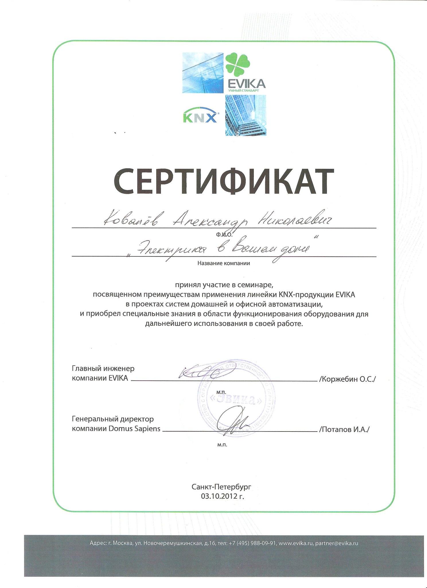 Домашняя и офисная автоматизация на платформе KNX от производителя Evika