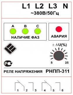 Схема подключения реле РНПП-311