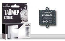 Таймер-сторож БЗТ-300-СТ | Имитация присутствия в пустой квартире