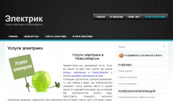 Услуги электрика в Новосибирске (www.elektrik-nsk.com)