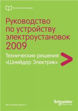 Руководство  по устройству электроустановок  2009. Технические решения  «Шнейдер Электрик»