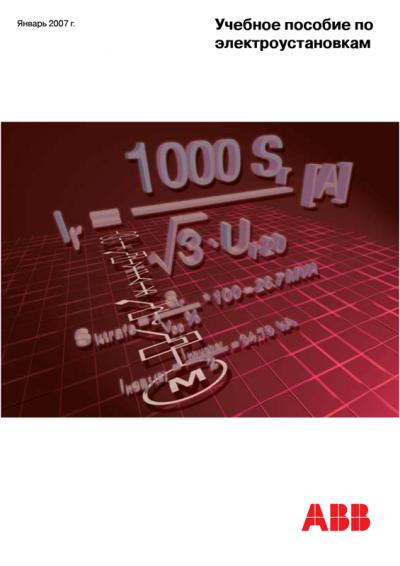 Учебное пособие по электроустановкам от фирмы АВВ (2007)