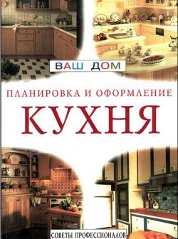 """Книга """"Кухня (Планировка и оформление)"""""""