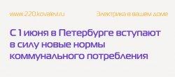 С 1 июня в Петербурге вступают в силу новые нормы коммунального потребления