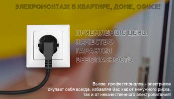 """""""Электрика под ключ"""" в Москве и Московской области"""