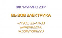 """Услуги электрика в ЖК """"Мурино 2017"""""""