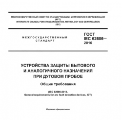 ГОСТ IEC 62606-2016. Устройства защиты бытового и аналогичного назначения при дуговом пробое. Общие требования