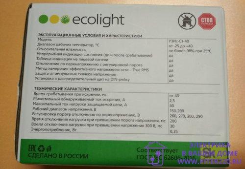 """Испытания устройства защиты от искрения EcoEnergy УЗИс-С1-40 компании """"ЭКОЛАЙТ"""""""