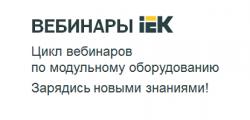 Приглашаем принять участие в регулярных открытых вебинарах IEK®