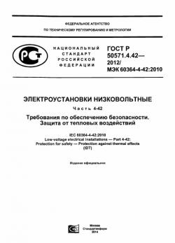 ГОСТ Р 50571.4.42-2012/МЭК 60364-4-42:2010 Электроустановки низковольтные. Часть 4-42. Требования по обеспечению безопасности.
