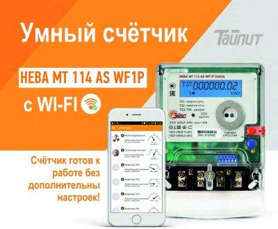 НОВИНКА! WI-FI счетчик электроэнергии НЕВА МТ 114 AS WF1P